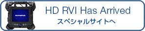 HD RVI Has Arrived スペシャルサイトへ